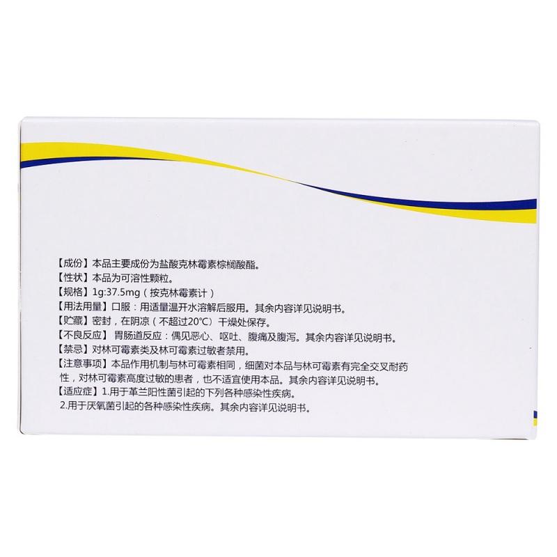 盐酸克林霉素棕榈酸酯颗粒(可尔生)