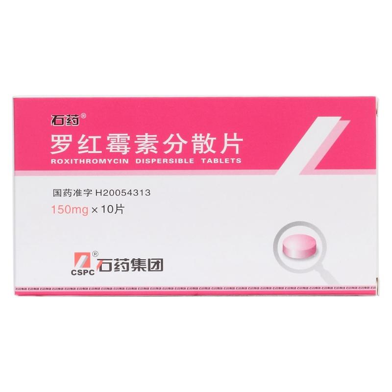 罗红霉素分散片(石药)