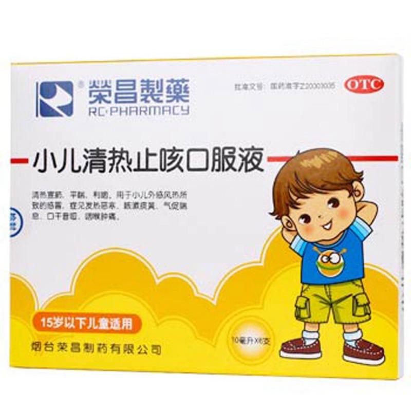 小儿清热止咳口服液(荣昌制药)