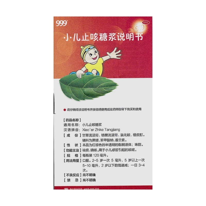 小儿止咳糖浆(999三九)