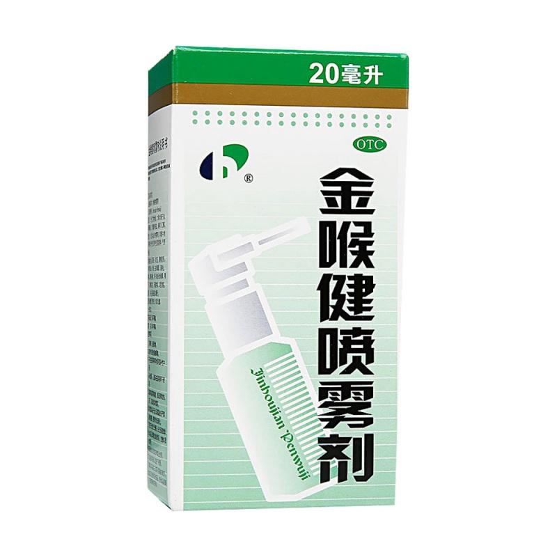 金喉健喷雾剂(宏宇)