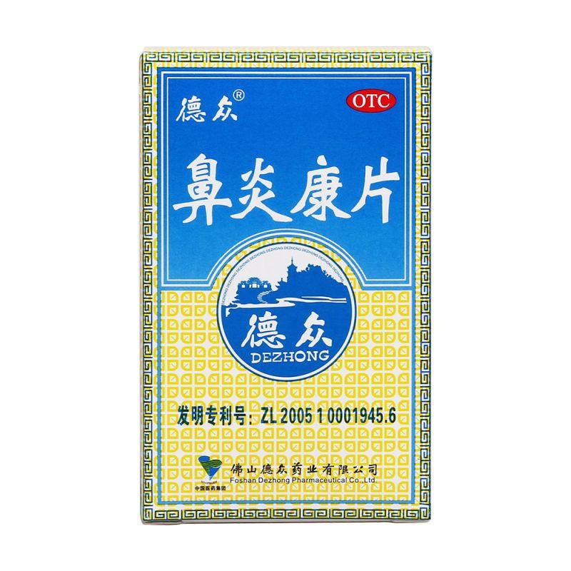 鼻炎康片(德众)
