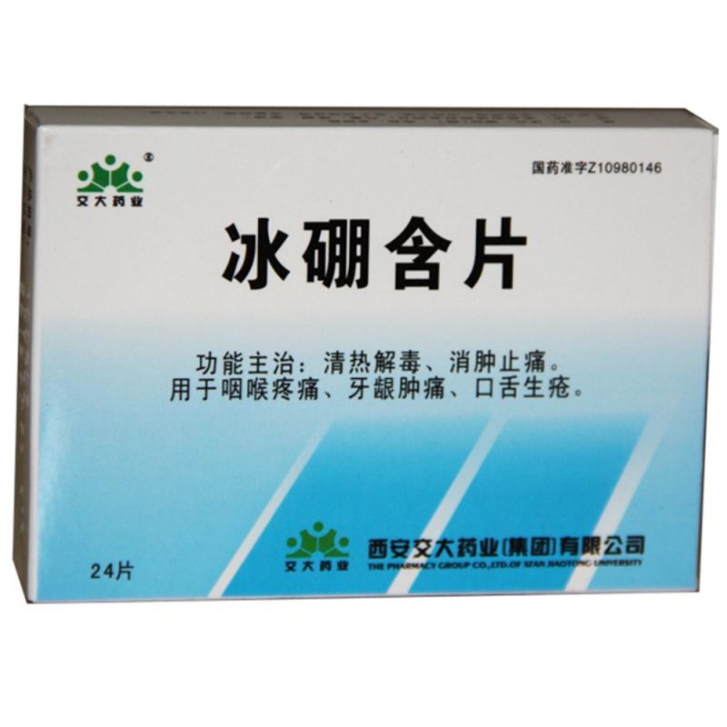 冰硼含片(交大药业)