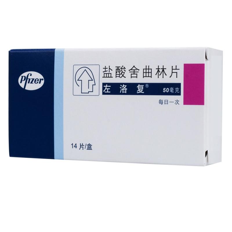盐酸舍曲林片(左洛复)