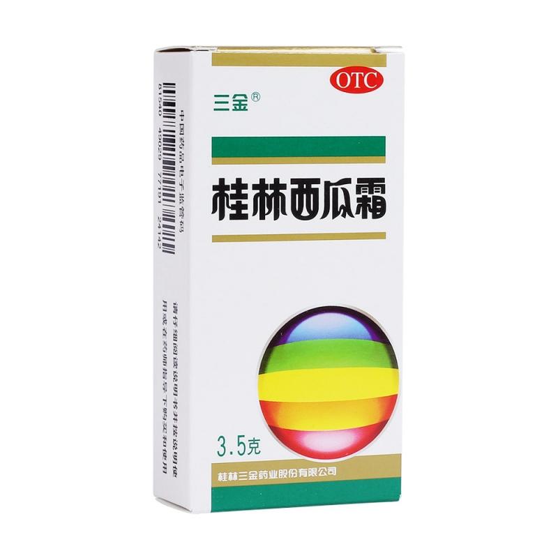 桂林西瓜霜(三金)