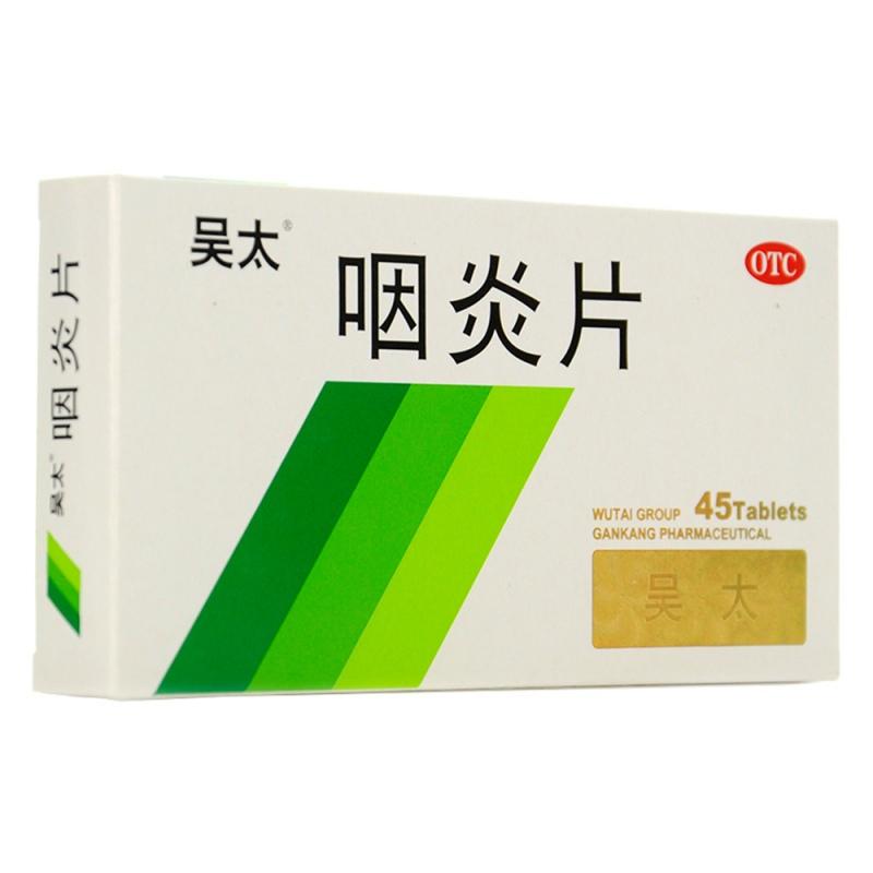 咽炎片(吴太)