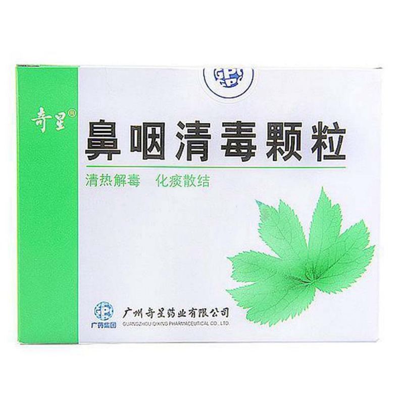 广州白云山奇星_鼻咽清毒颗粒(奇星)价格-说明书-功效与作用-副作用-39药品通