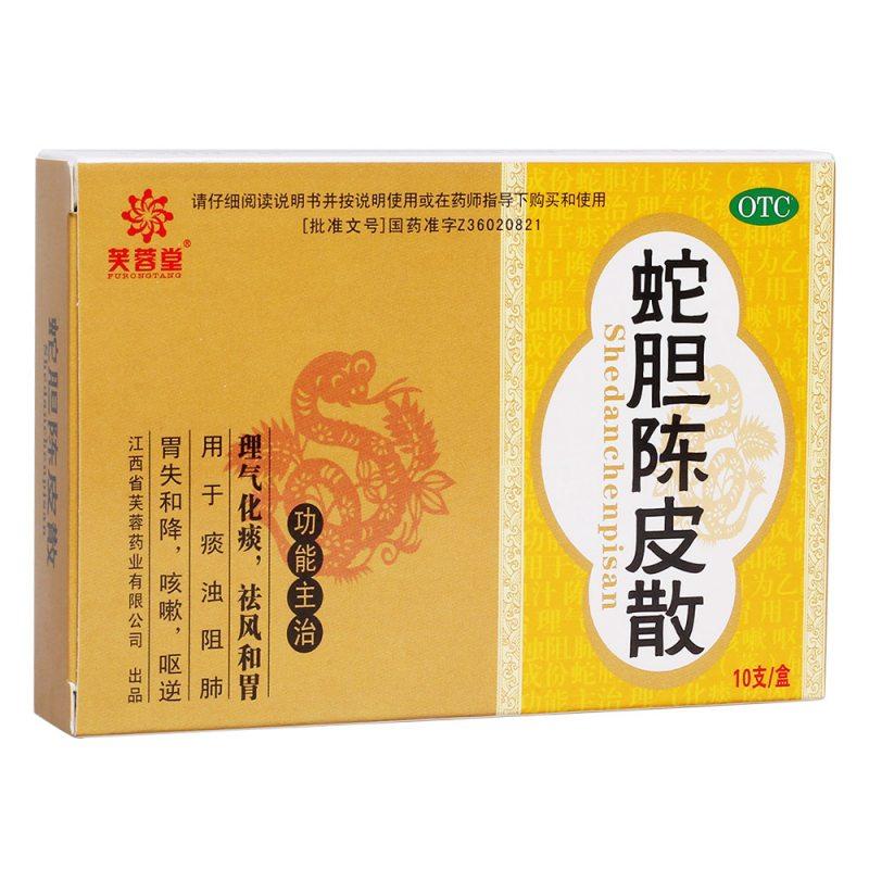 蛇胆陈皮散(唐氏芙蓉)