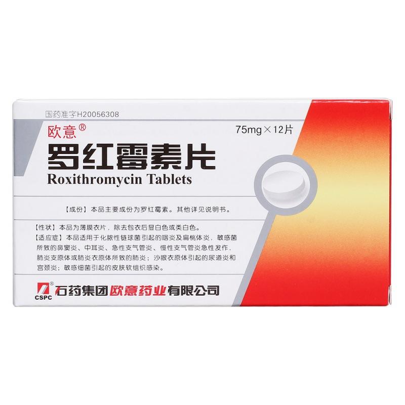 罗红霉素片(欧意)