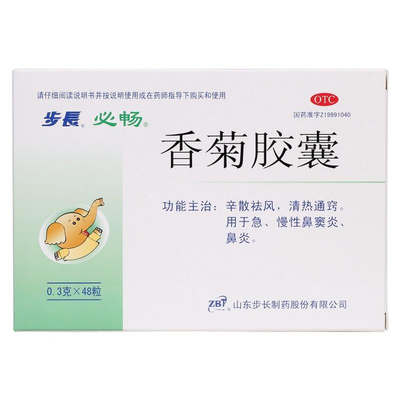 香菊胶囊(步长)