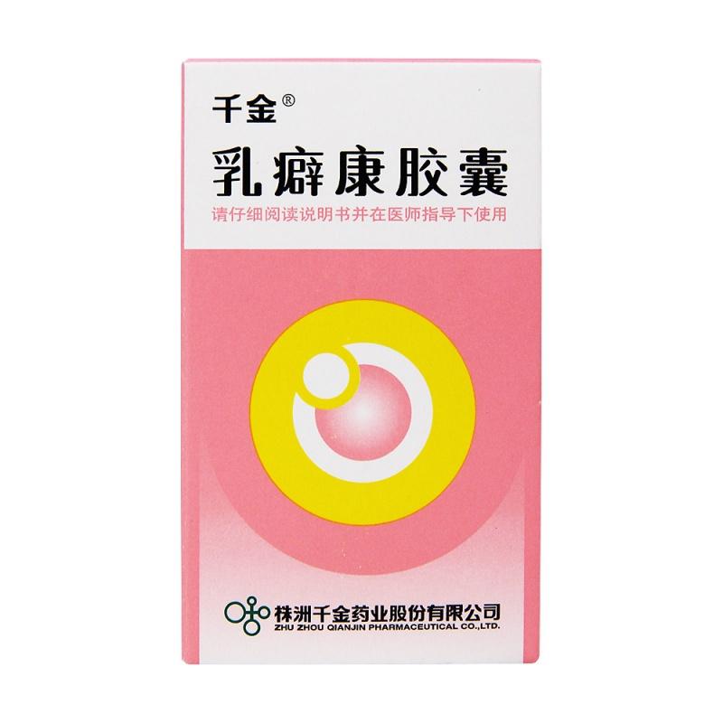 乳癖康胶囊(千金)