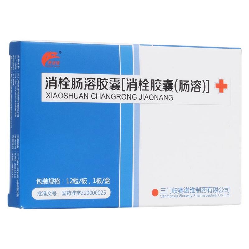 消栓肠溶胶囊[消栓胶囊(肠溶)](消栓肠溶胶囊(赛诺维)