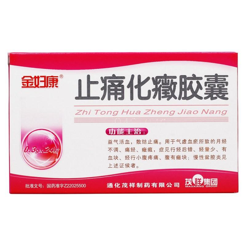 止痛化癥胶囊(金妇康)