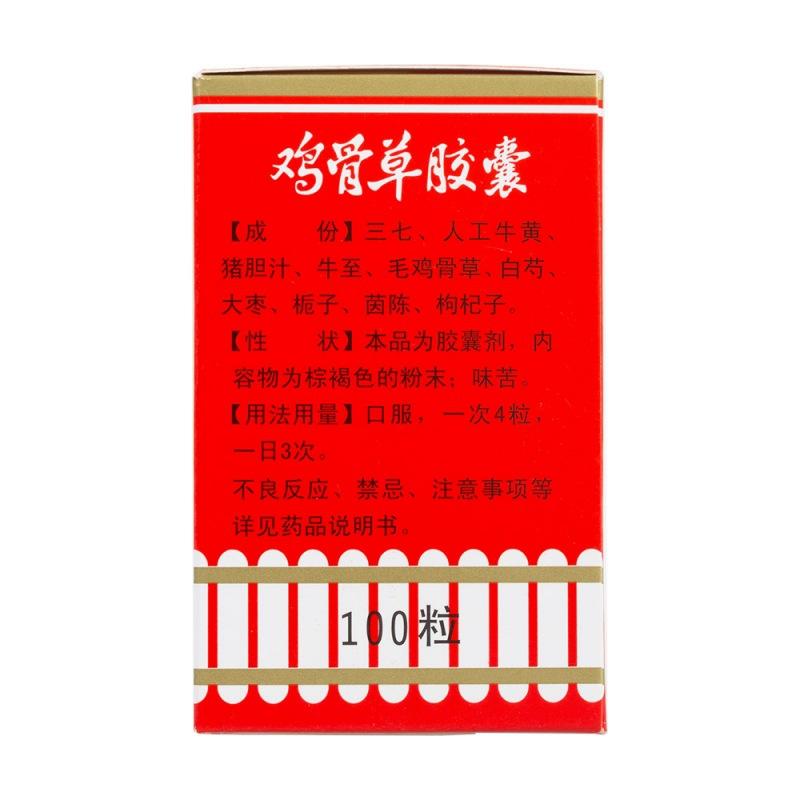 鸡骨草胶囊(玉林)