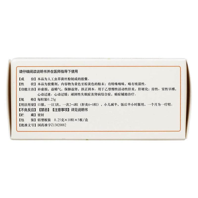 心肝宝胶囊(保药)