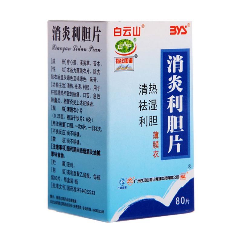 消炎利胆片(白云山)