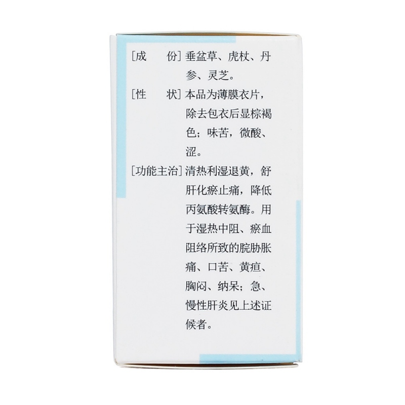 护肝宁片(信邦)