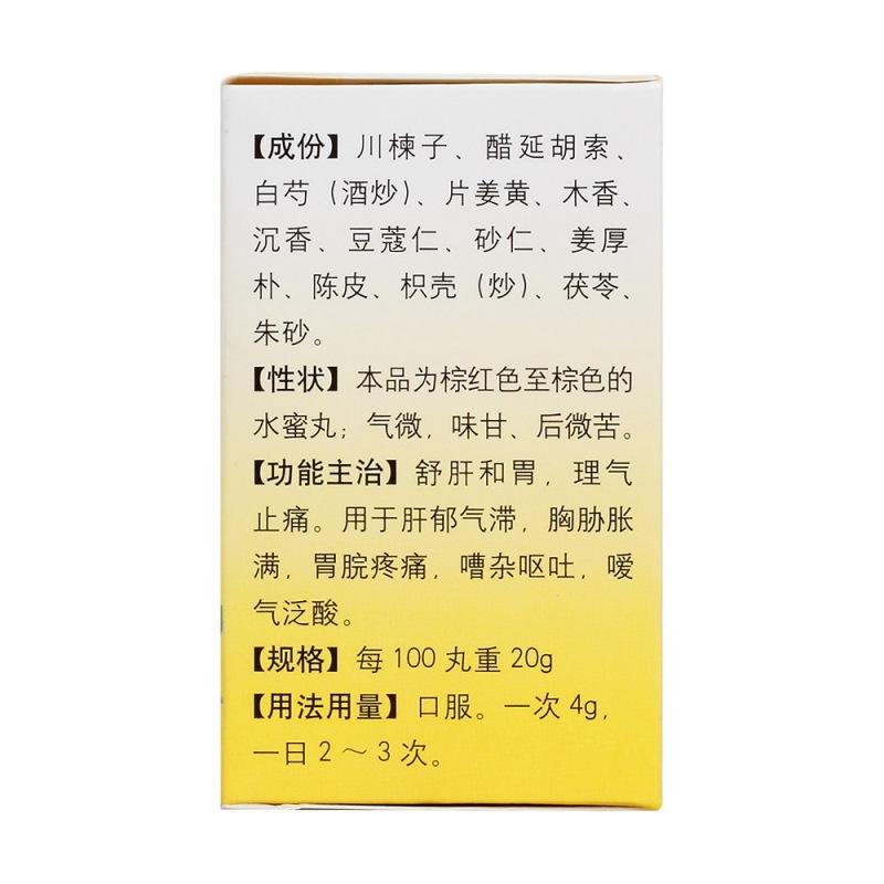 舒肝丸(同仁堂)