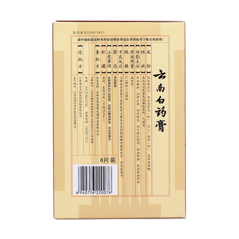 云南白药膏(云南白药)