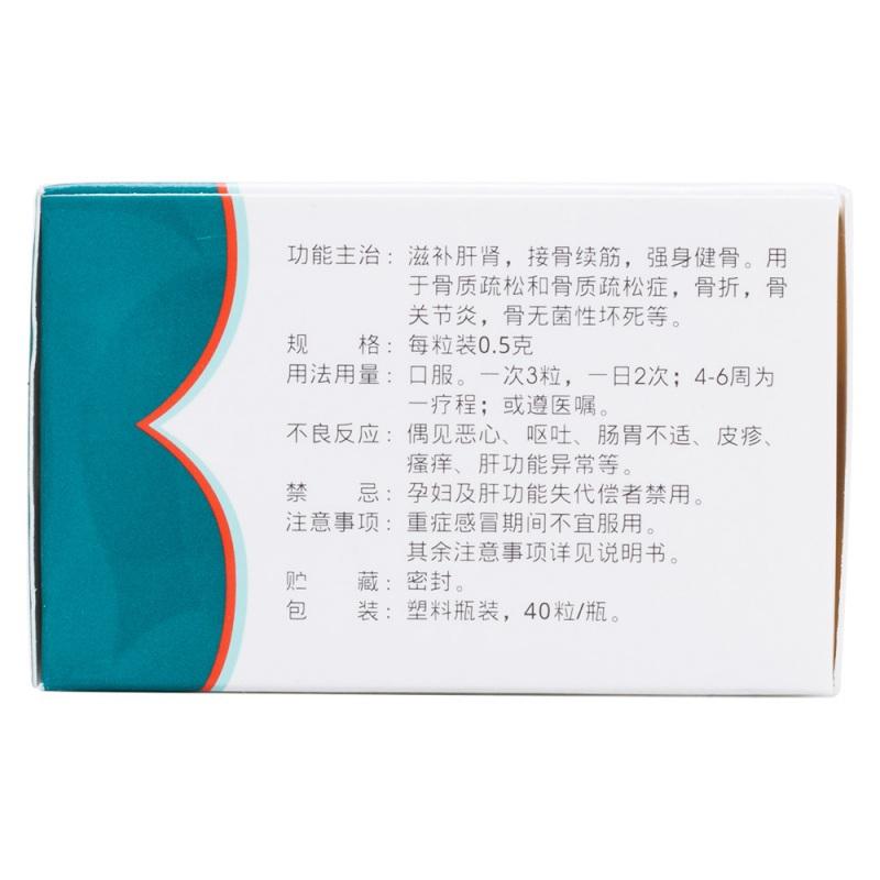 仙灵骨葆胶囊(同济堂)