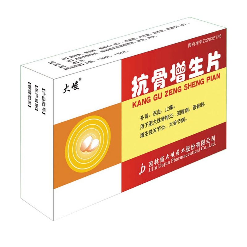抗骨增生片(大峻)