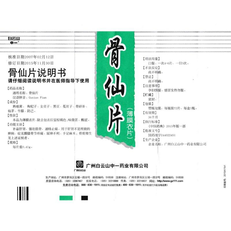骨仙片(白云山中一)