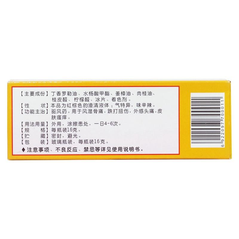 红花油(太平)