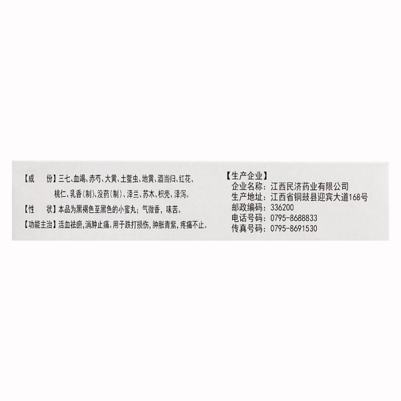 田七跌打丸(江西民济)