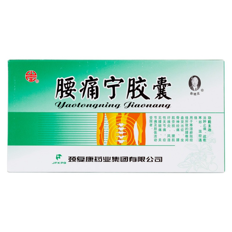 腰痛宁胶囊(颈复康)