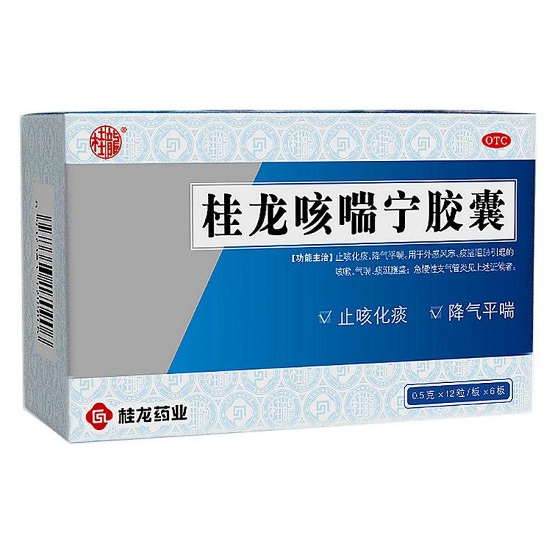 桂龙咳喘宁胶囊(桂龙)