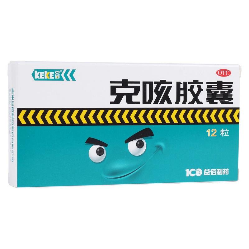 克咳胶囊(克刻)