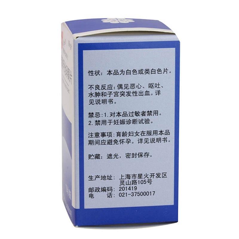 醋酸甲地孕酮片(谊宁)