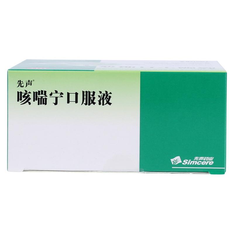 咳喘宁口服液(先声)