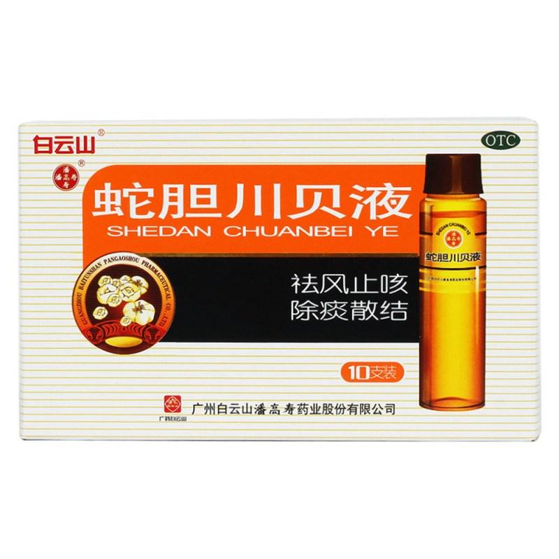 蛇胆川贝液(潘高寿)