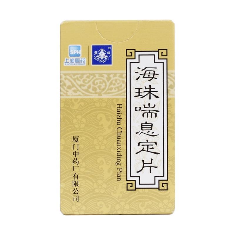 海珠喘息定片(鼎炉)