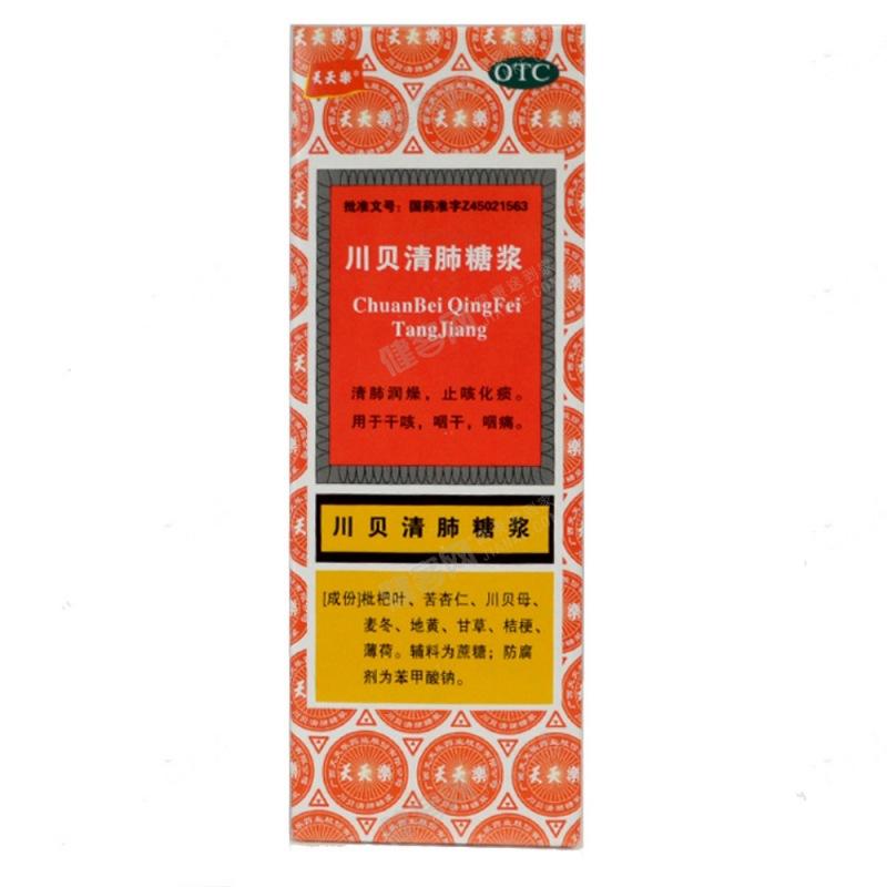 川贝清肺糖浆(天天乐)