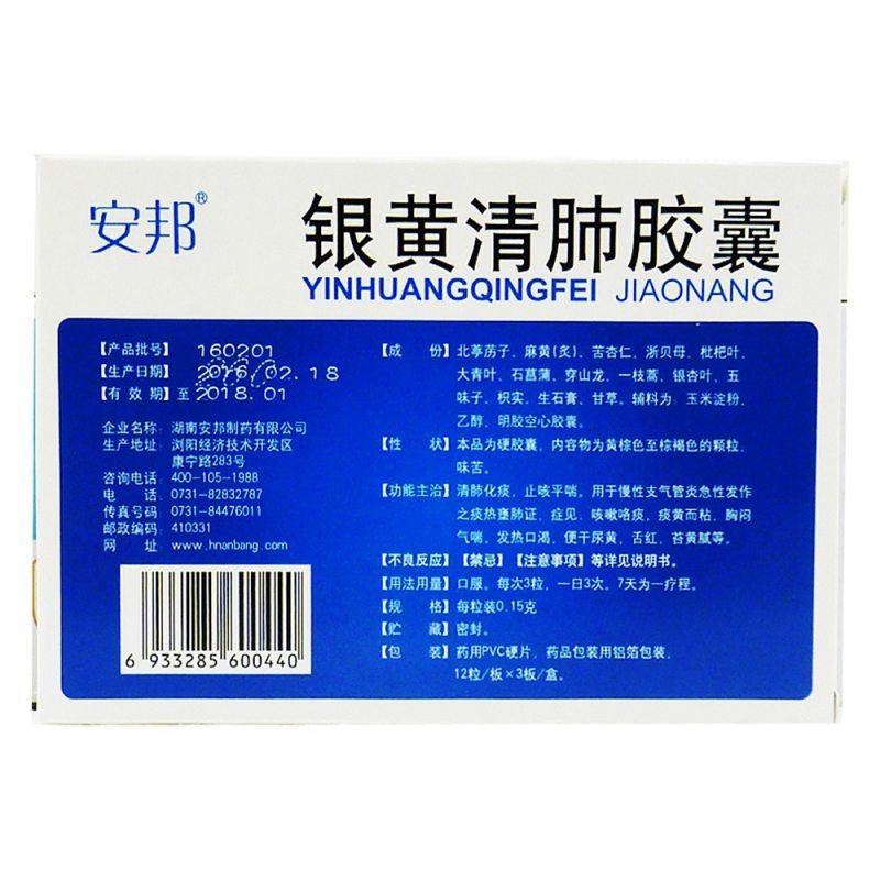 银黄清肺胶囊(安邦)