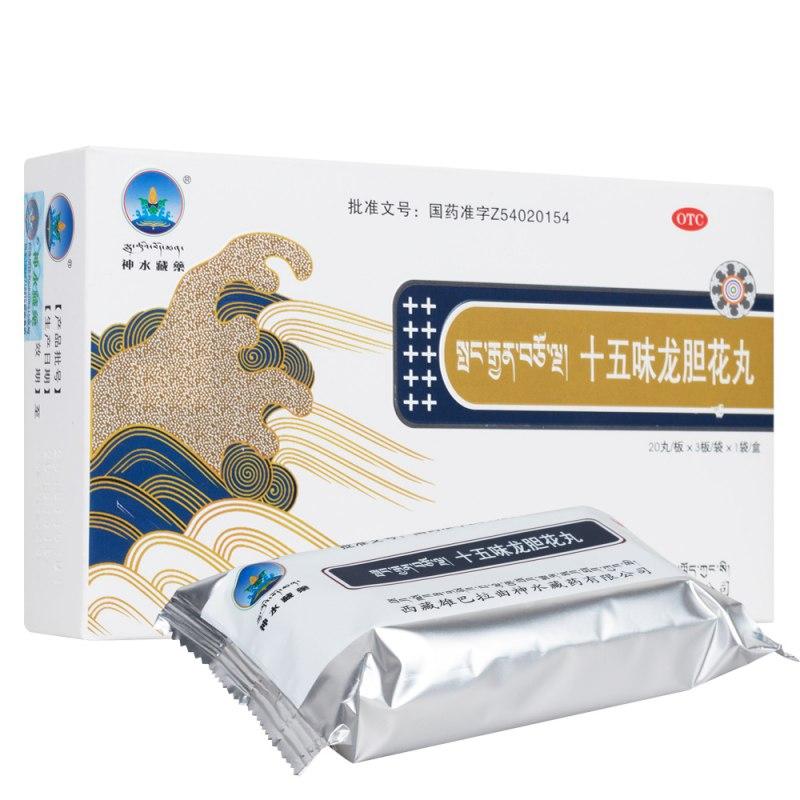 十五味龙胆花丸(神水藏药)