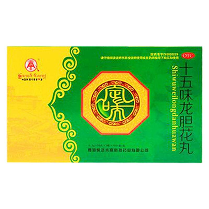 十五味龙胆花丸(卓玛丹)