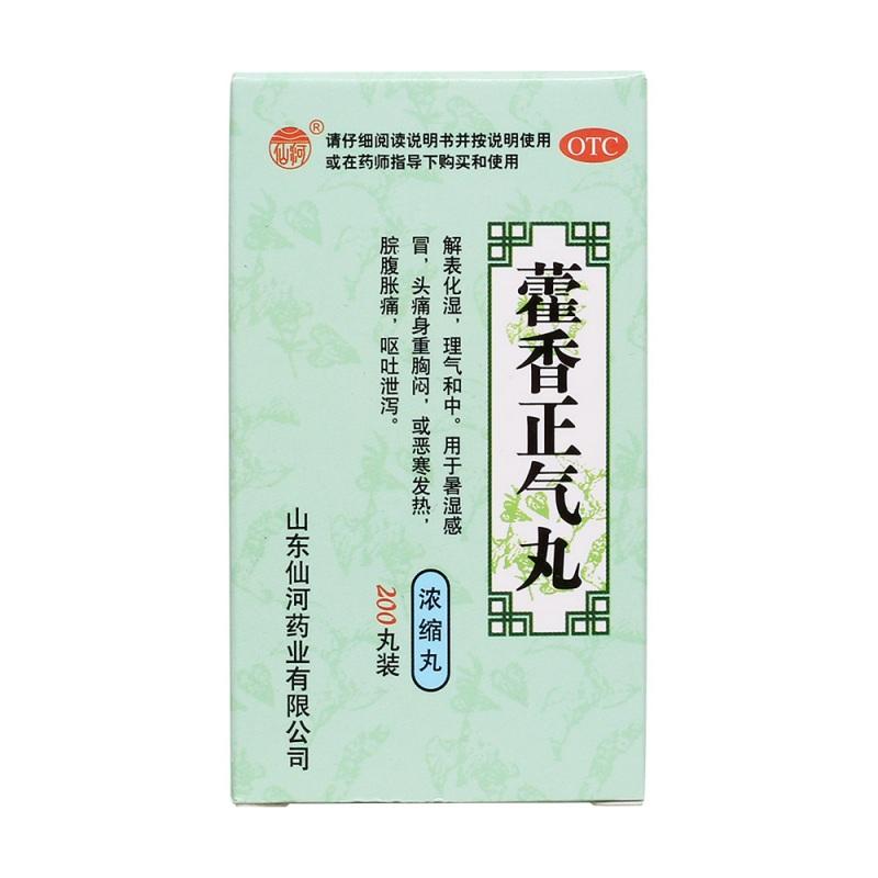 藿香正气丸(仙河)
