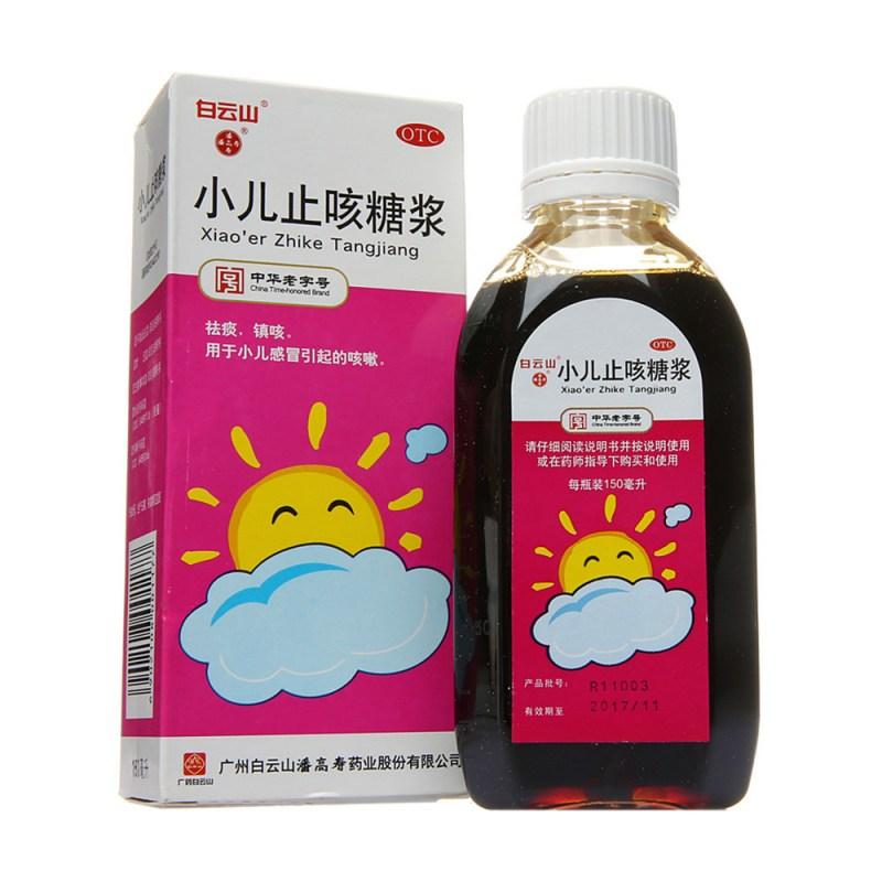 小儿止咳糖浆(潘高寿)