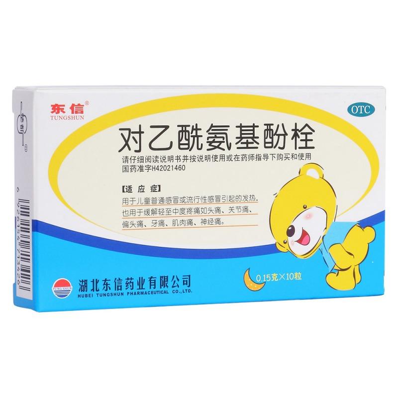 对乙酰氨基酚栓(东信)