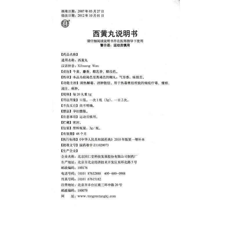 西黄丸(同仁堂)