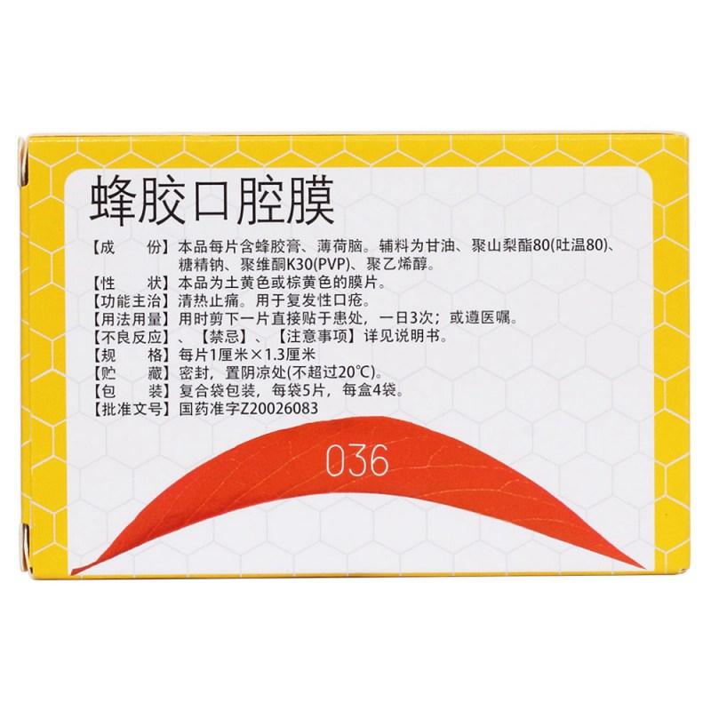 蜂胶口腔膜(紫竹)