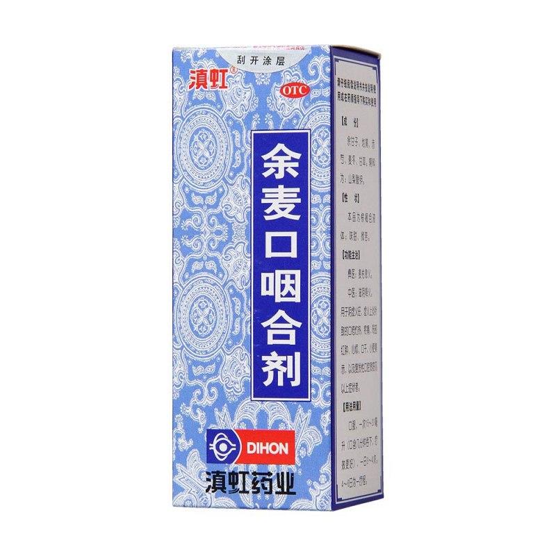 余麦口咽合剂(滇虹)