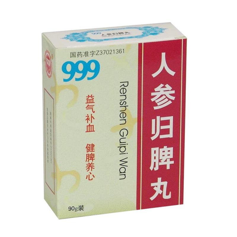 人参归脾丸(999)