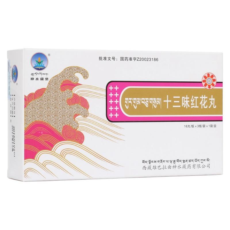 十三味红花丸(神水藏药)