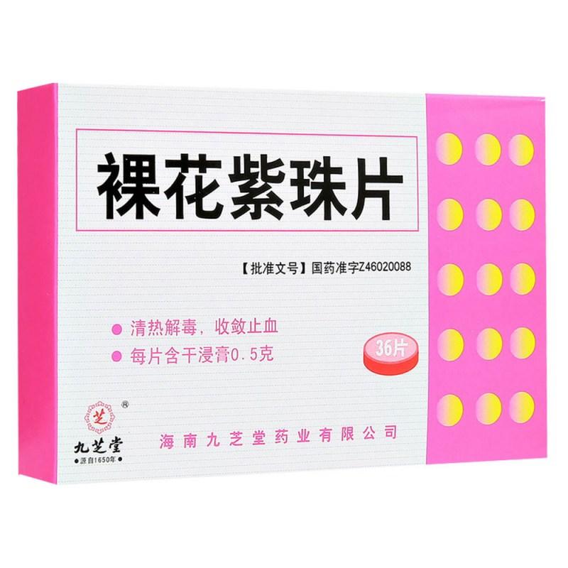裸花紫珠片(九芝堂)