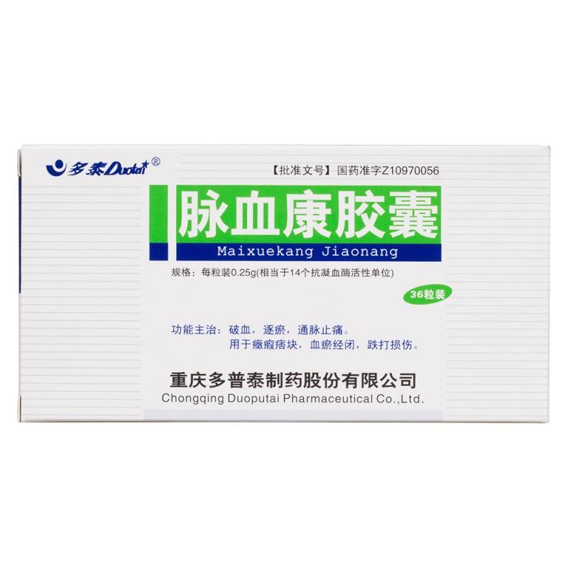 脉血康胶囊(多泰)
