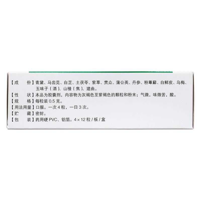 复方青黛胶囊(天宁寺)